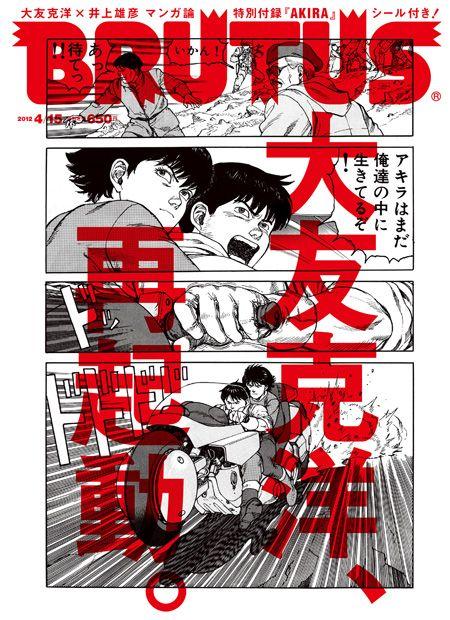 大友克洋 X 井上雄彥對談 \ http://magazineworld.jp/brutus/729/read/