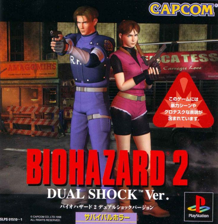 BIOHAZARD 2 - PS dual shock ver.