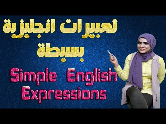 كيف اتعلم انجليزيى تعبيرات انجليزية بسيطة تعبيرات سهلة بالانجليزية Noha Tolba Tech Company Logos Company Logo Expressions