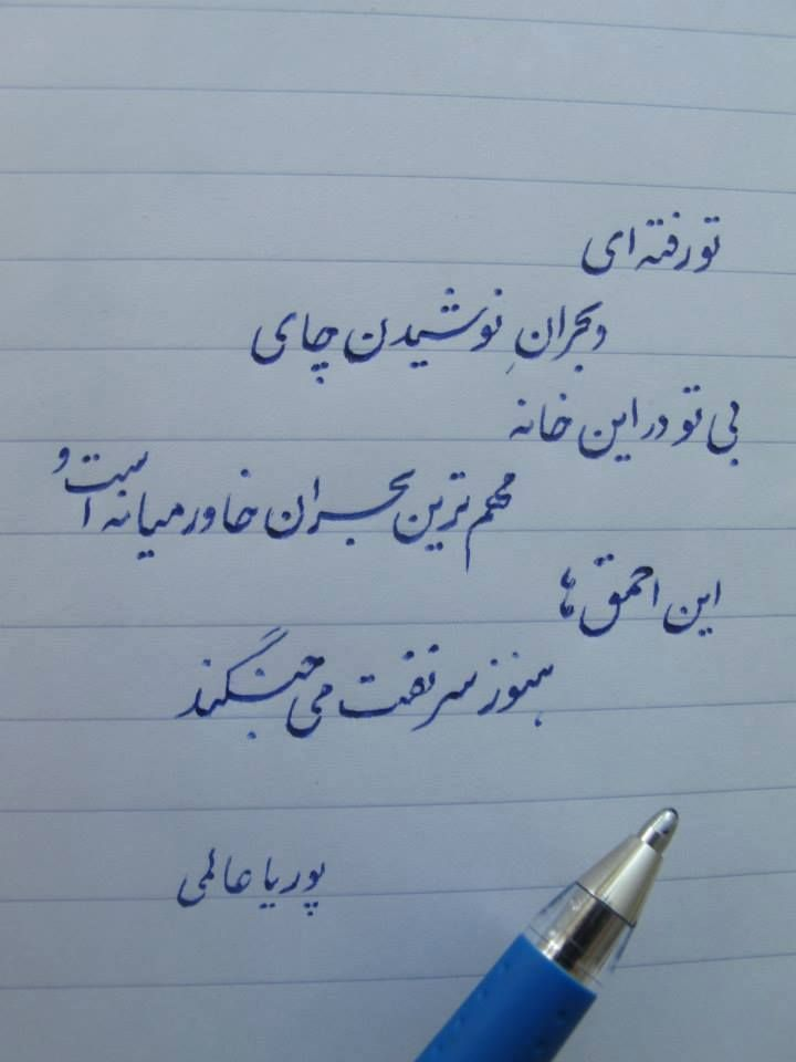 94 besten persian quotes bilder auf pinterest gedicht for Hafiz gedichten