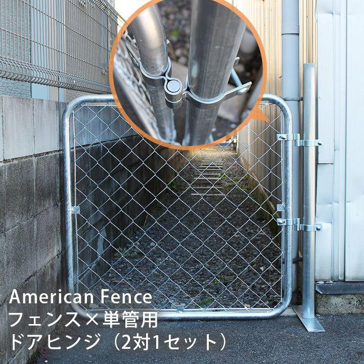 アメリカンフェンス用金具 ドアヒンジb フェンス 単管 アメリカンフェンス ドア ラッチ フェンス