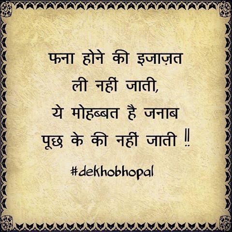 #dekhobhopal #hindi #shayari #dilse #daily #instagram #love #sayings #lovequotes #instadaily