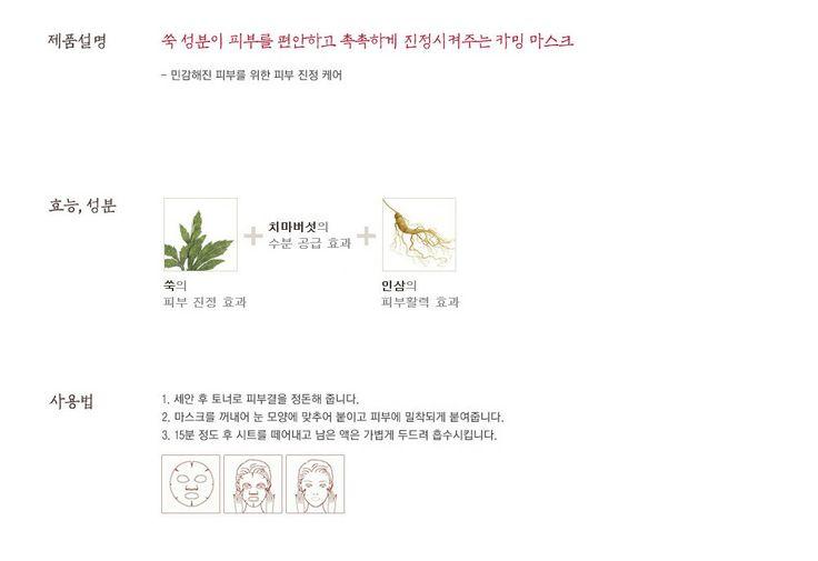 쑥 진정 마스크 | 아리따움 공식 사이트