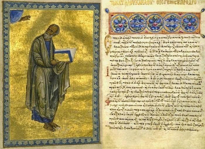 Βυζαντινό χειρόγραφο της Μονής Διονυσίου (12ος αι.) - Byzantine manuscript of Dionysiou Monastery (12th cent.)