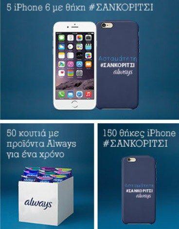 Διαγωνισμός epithimies.gr με δώρο 5 iPhone 6, 50 κουτιά με προϊόντα Always, 150 θήκες για iPhone 6! - http://www.saveandwin.gr/diagonismoi-sw/diagonismos-epithimies-gr-me-doro-5-iphone-6-50-koutia-me-proionta-always/