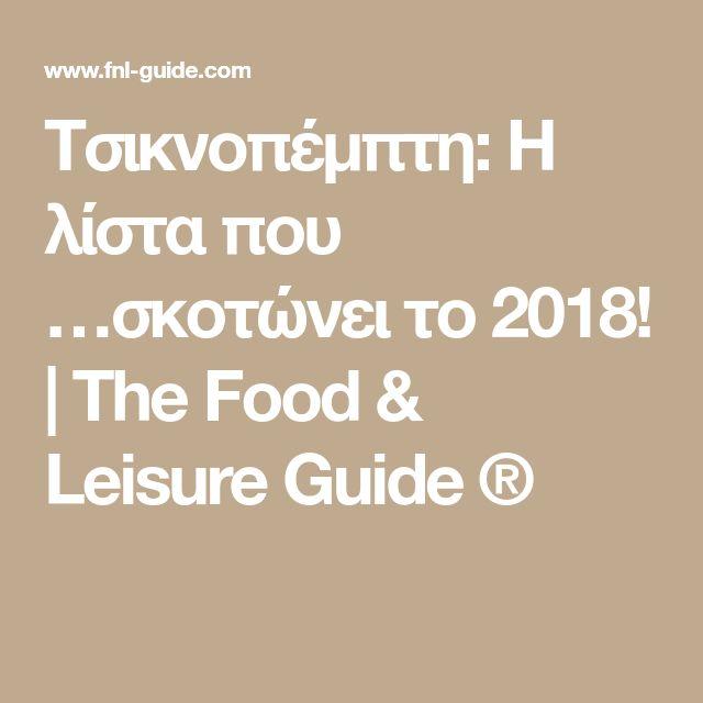 Τσικνοπέμπτη: Η λίστα που …σκοτώνει το 2018!    The Food & Leisure Guide ®