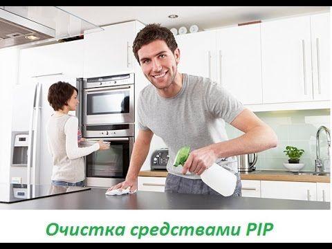 Очистка Pip средствами от Брыскина Ю.В. часть 1