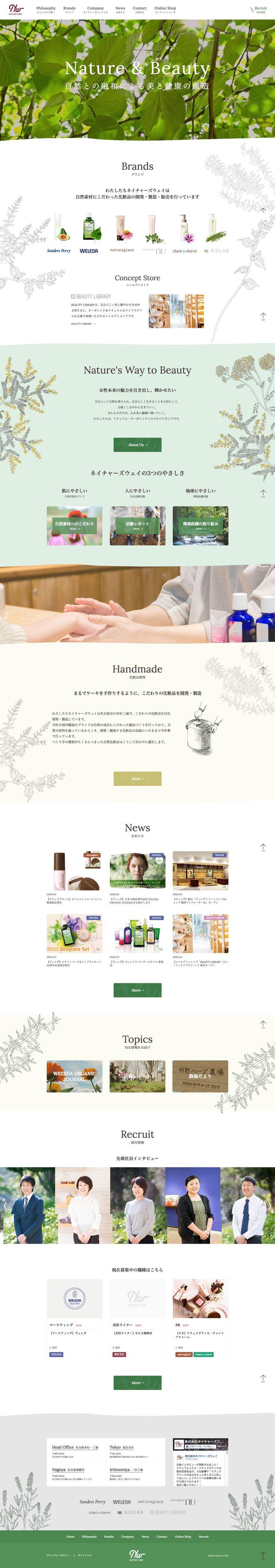自然化粧品を扱う会社のサイト。スクロールすると左右からイラストが描かれる。ページ中にあるボタンの背景に、さりげなくイラストが入っているのが可愛い。明朝体デザインは苦手なので参考にしたい。