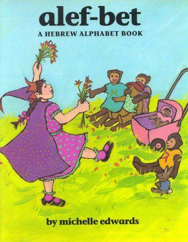 Amazon Alef Bet A Hebrew Alphabet Book Edition