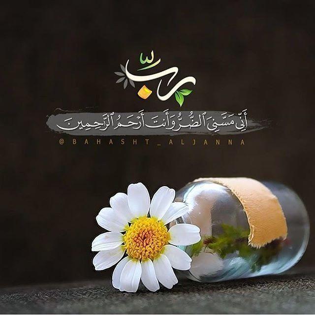 خلفيات اسلامية 2020 دعاء Islamic Quotes Wallpaper Islamic Wallpaper Anime Art Beautiful