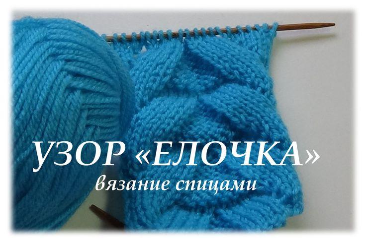 "Узор ""Елочка"" - вязание спицами"