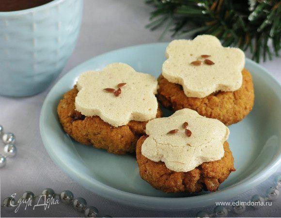 Тыквенное печенье с льняным безе