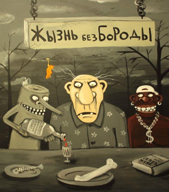 'Life without a beard' by Vasja Lozhkin