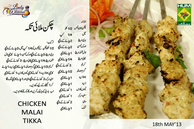 Malai Tikka Bbq Pinterest Pakistani Recipes And Recipes
