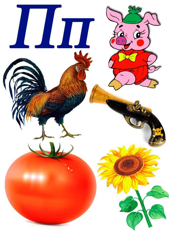 Рисунки на букву а для детей в картинках, открытки для