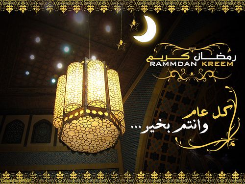 The Holy Month Ramadan Kareem Free Wallpapers!!!