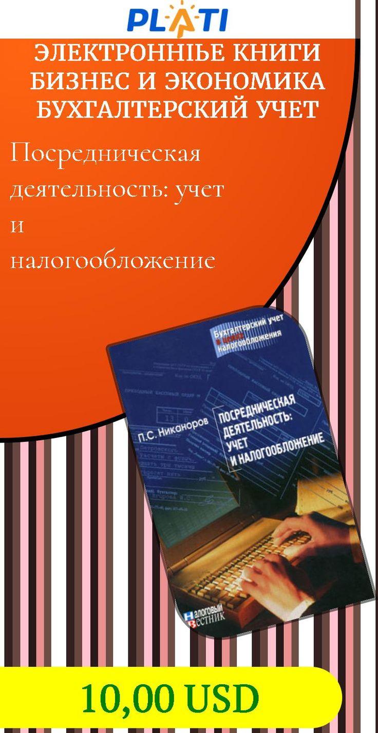 Посредническая деятельность: учет и налогообложение Электронные книги Бизнес и экономика Бухгалтерский учет