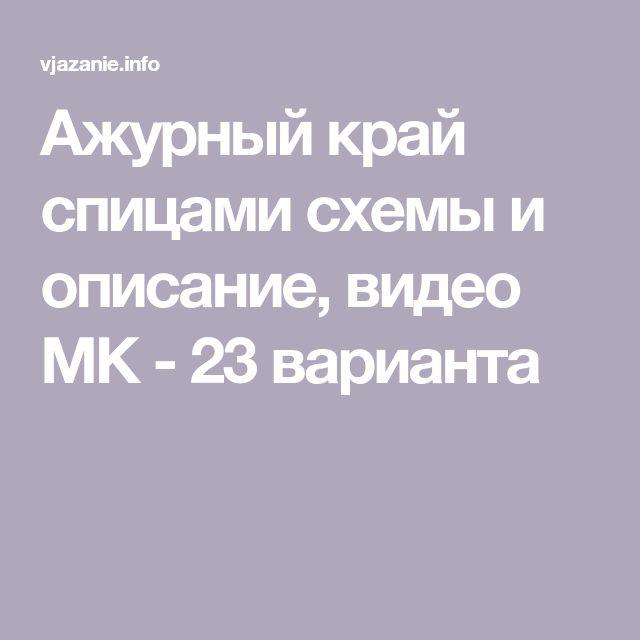 Ажурный край спицами схемы и описание, видео МК - 23 варианта
