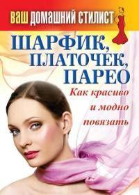 Книга Шарфик, платочек, парео. Как красиво и модно повязать