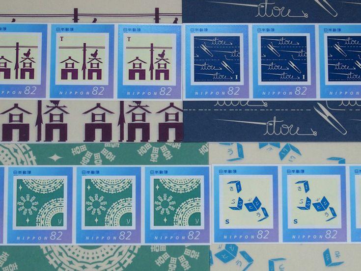 日本人に多い苗字20種が封筒と切手に!郵便局が作ったオリジナル「パーソナルレターセット」 @DIME アットダイム