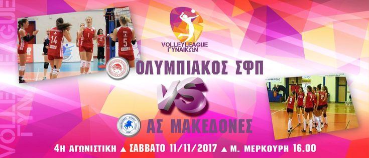 Volleyleague Γυναικών. Δ' Αγωνιστική: 11/11/2017. Ολυμπιακός ΣΦΠ – ΑΣ Μακεδόνες 3-0.