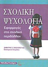 Σχολική ψυχολογίαΕφαρμογές στο σχολικό περιβάλλον