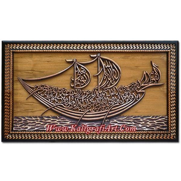 Kaligrafi Ukir Kayu Jepara Motif Khat Ayat Kursi Bentuk Perahu / Kapal.  Wa: 082.325.198.488  Bbm: 76AC421F