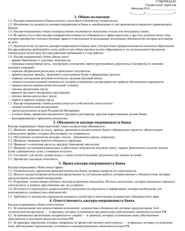 должностная инструкция кассира-операциониста банка