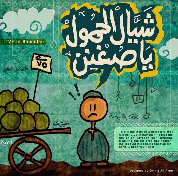 Pin By Mohamed Shora On Alphabet Game In 2020 Word Drawings Art Quotes Funny Arabic Quotes