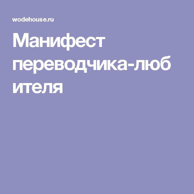 Манифест переводчика-любителя