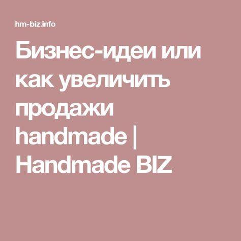 Бизнес-идеи или как увеличить продажи handmade | Handmade BIZ