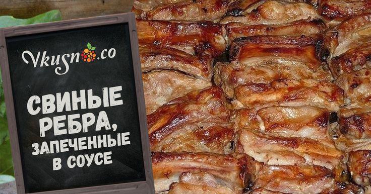 Румяные запеченные свиные ребрышки, маринованные в соусе. Для настоящих мужчин!