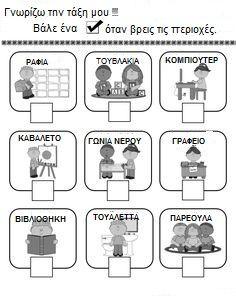 1338a4616c2fc98a399bb7186e03e0c9--classroom-scavenger-hunt-classroom-rules.jpg (236×296)