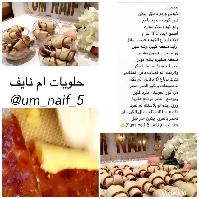 وصفات سهله حلويات أم نايف Um Naif 5 Instagram Photos And Videos معمول Food Cheese Dairy