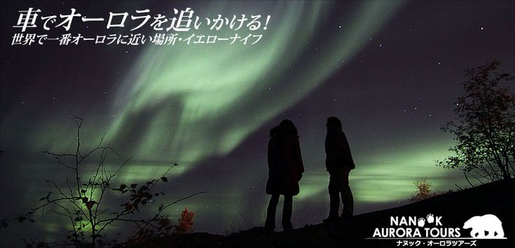 nanook aurora tours
