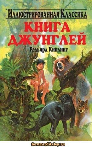 Киплинг Р. - Книга джунглей: скачать книгу :: forumroditeley.ru - форум родителей и о детях