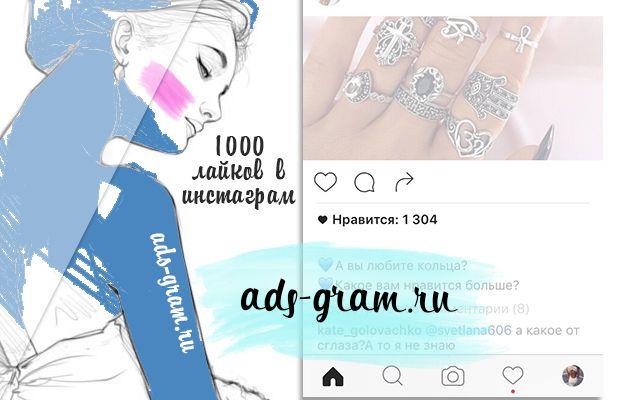 1000 лайков в инстаграм ~ Продвижение и раскрутка в Инстаграм