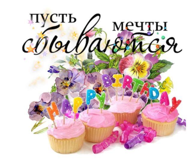 Картинки, картинка с днем рождения оля оленька