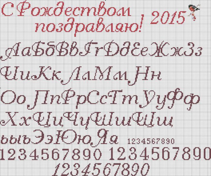 Метрика Монограмма Шрифт Кириллица Алфавит Схема вышивки бесплатно