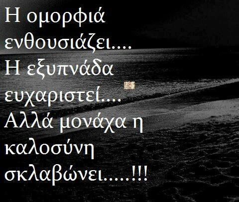 Η ζωή είναι μικρή...  μάθε να την γλεντίζεις...  αγάπη, καλοσύνη και χαρά...  σ΄ανθρώπους να χαρίζεις!!!
