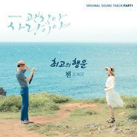 Chen (EXO) - 최고의 행운 (Best Luck) ( It's Okay, That's Love OST Part.1) by K2NBlog ♥ K-Pop 4th on SoundCloud