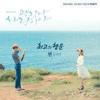 Chen (EXO) - 최고의 행운 (Best Luck) ( It's Okay, That's Love OST Part.1) by K2NBlog ♥ K-Pop 4th on SoundCloud