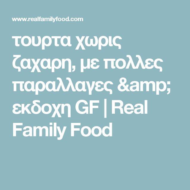 τουρτα χωρις ζαχαρη, με πολλες παραλλαγες & εκδοχη GF | Real Family Food