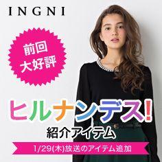 INGNI ヒルナンデス! 紹介商品