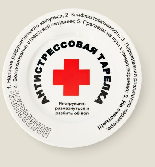 антистрессовая тарелочка Для битья, купить в интернет магазине в Москве, оригинальные и необычные подарки