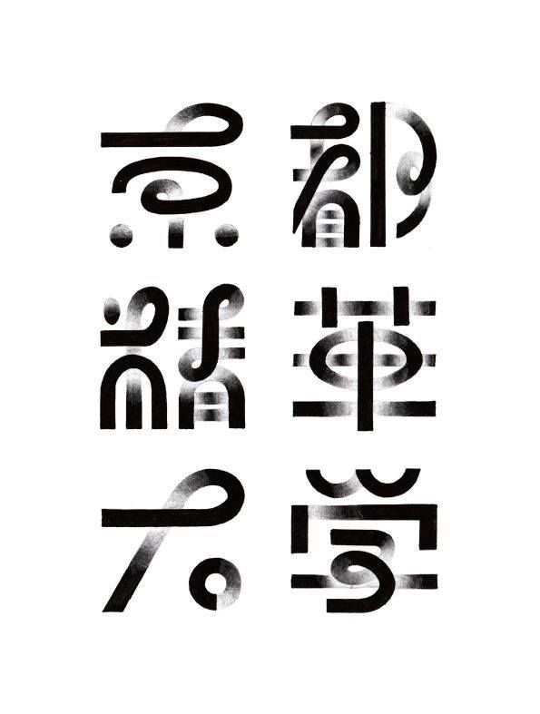 Movement  Chinese type