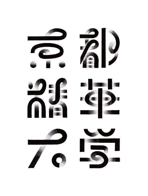 Movement  Chinese type
