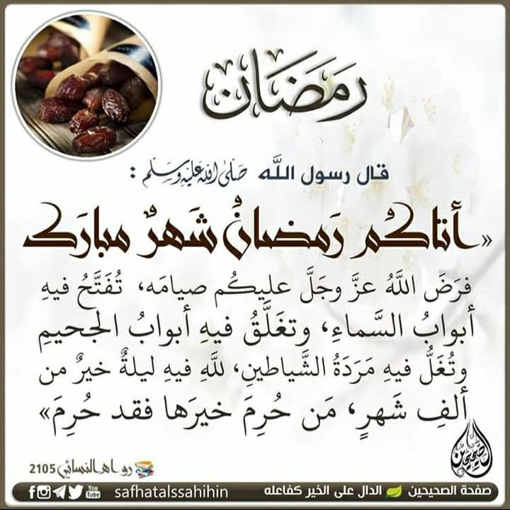 Pin By Nour Elyaqeen On Ramadan Ahadith Ramadan Arabic Calligraphy