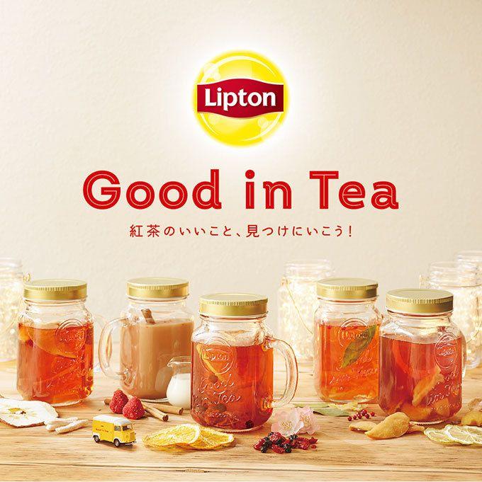 紅茶ブランド「リプトン」は、新感覚の紅茶「Good in Tea」が楽しめる期間限定のティースタンドとキッチンカーを、2017年2月1日(水)より順次、東京・名古屋・大阪にオープンする。「Good i...
