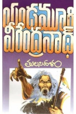 Tulasi Dalam (తులసి దళం) by Yandamuri Veerendranath (యండమూరి వీరేంద్రనాథ్) - Telugu Book Novel (తెలుగు పుస్తకం నవల) - Anandbooks.com